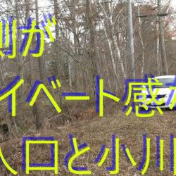 八ヶ岳に別荘を買う、原村村営別荘地南、プライベートな出入口、北の小川が気持ちいい、大かつら森の土地