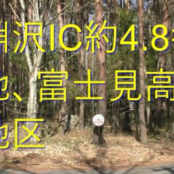 八ヶ岳移住物件、富士見高原別荘地、小淵沢IC約4.8キロ便利な別荘暮らし、角地!