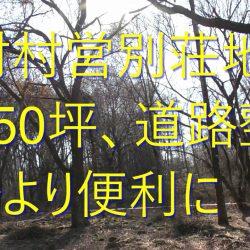 原村山暮らし、村営別荘地の南、道路整備でより便利な森の土地になります